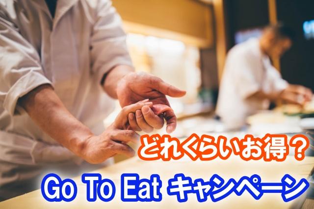 地域共通クーポンとの併用は? どのくらいお得になるの? 「Go To Eatキャンペーン事業」の詳細が知りたい!